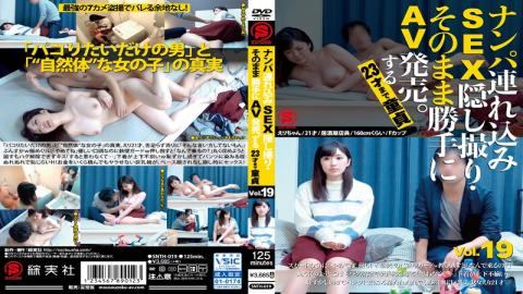 SNTH-019 - Nanpa Brought In SEX Secret Shooting · AV Release On Its Own.Will Be 23 Years Old Virgin Vol. 19 - Sou Mi Sha / Mousou Zoku