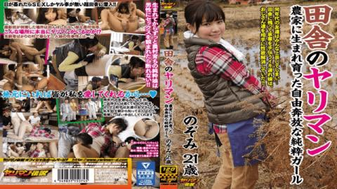 EpicSlut YRMN-050 Bohemian Pure Girl Nozomi Was Born And Raised In The Country Of Bimbo Farmers - EpicSlut