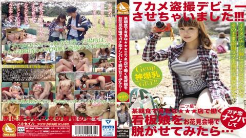 MCT-004 - Why Do Not You Take Off And Geese Love Wrecked In The Cherry-blossom Viewing Venues The Poster Girl To Work In The Famous Mitsuboshi Star Stores In Certain Breakfast  - Prestige