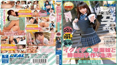 RealWorks XRW-388 Seiran Igarashi AV Streaming Ikuik Premature Ejaculation Younger Sister And Ovulation Day-making Making Life Igarashi Starring ACT.003 - RealWorks
