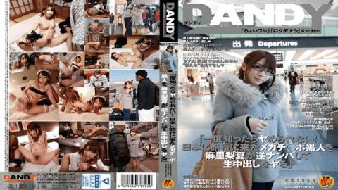 DANDY-539 Rika Mari Know When Not Me Ya Once!Do Came Megachi Port Blacks The Mari Nashinatsu Reverse Nampa To Cum To Travel To Japan