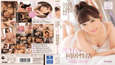 Idea Pocket IPZ-985 Tsumugi Akari I Love You Too Much Tsumugi And Ichikikori Himehime Swallowing Sweet Living Together Sexy Lives