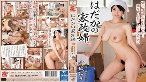 HDKA-120 - Hadaka Housekeeper Naked Housekeeper Introduction Yuki Kiyonagi - Planet Plus