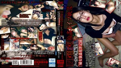 EMBZ-110 [View Note] Gangbang Rape Video Uncut Unedited Sexual Rape Criminal Record Brutality!Coma With Chloroform Convulsions In The Drug Rape Fate Of Glasses Housewife Continued To Be Committed Is Too Severes Housewife Togion