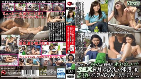 JJPP-097 - DVD That Took A Voyeur Of How Handsome Brings Milf Into The Room And Brings It To SEX.86   I Forced It Inside As Forcefully   - Juku Onna JAPAN/ Emmanuelle