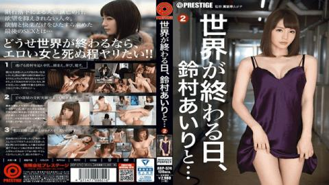 Prestige ABP-574 Airi Suzumura The World Is Ending The Day, And ... 2 - Prestige AV