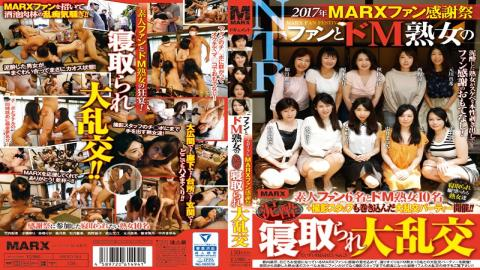 MRXD-064 2017 MARX Fan Thanksgiving Day A Maso Mature Woman And Drunk Girl NTR Large Orgies Fuck Fest With The Fans
