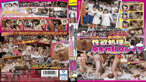 SDMU-343 Buchigire To The Corresponding Operational Supposed To Be Fun Fan Feeling Idle Bus Tour Is Too Cruel!Orgy Rape Was Conceived Sexual Desire Processing Idle To Otaku Us Spree Committed In Own Way-SOD Create