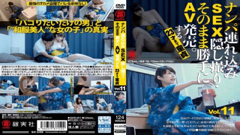 Sojitsusha/Mousouzoku SNTH-011 Picking Up Girls And Taking Them Home For Sex While We Secretly Film It All And Sold As An AV Without Permission A Cherry Boy Until The Age Of 23 vol. 11 - Mousouzoku