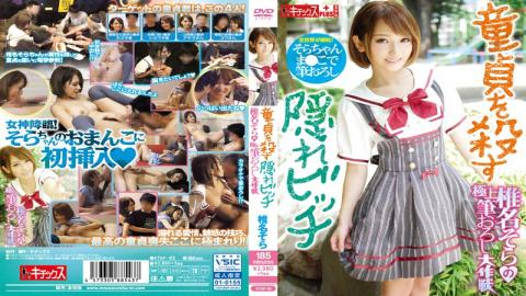 KTKP-093 - Best Brush Wholesale Battle Of Hidden Bitch Shiina Sky To Kill A Virgin