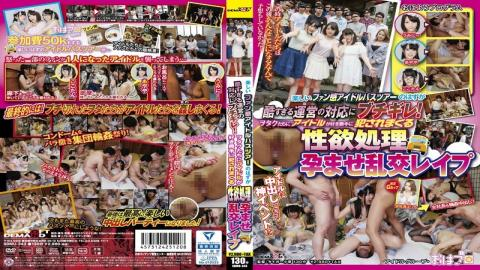 SDMU-343 - Buchigire To The Corresponding Operational Supposed To Be Fun Fan Feeling Idle Bus Tour Is Too Cruel!Orgy Rape Was Conceived Sexual Desire Processing Idle To Otaku Us Spree Committed In Own Way - SOD Create