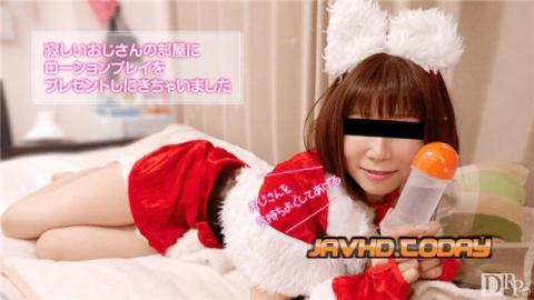 10musume 122516_01 Lotion play gifts pretty Santa gave