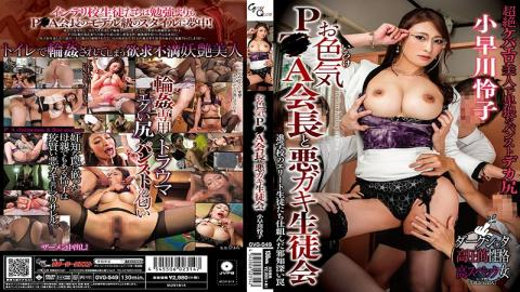 GVG-549 - Ouchika P A Chairman And Evil Girl Student Council Reiko Kobayakawa