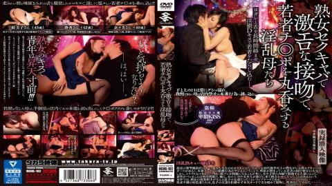 UGUG-102 - In Super Erotic Kiss In Mature Sekukyaba, Nasty Mother Who Slurping The Young Ji â—Ž Po - Takara Eizou