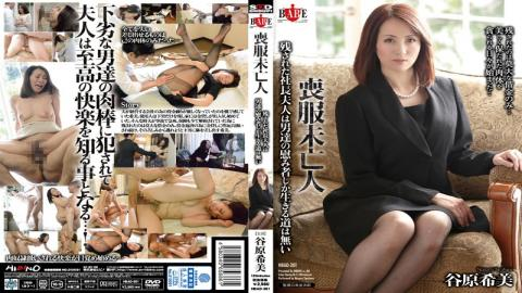 HBAD-301 - The Mourning Widow Remaining President Mrs. Way To Live Only Men Of Plaything Is Not Tanihara Nozomi - Hibino