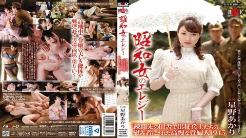 HBAD-322 - Showa Woman Of Elegy arrogant Lady Has Been To Plaything Of Campaigning Soldiers In The Evacuation Destination Of The Countryside 1945 Akari Hoshino - Hibino