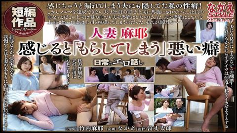 NSSTH-051 Married woman Maya Maya Takeuchi Maya who has been leaked by being disgusted by a man who dislikes her many times