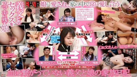 AKDL-045 Can I Record You And Dad Making Love... On Video? This Young Stepdaughter And Her Honorable Stepfather Had Been Living Together For 6 Years When She Decided She Wanted To Make A Video Journal About Their Life Together Mizuki Yayoi