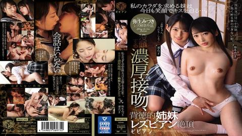 BBAN-292 My Little Stepsister Is Lusting For My Body And Today, She's Coming For Me With Kisses And Smiles... As We Lose Ourselves In Hot Smothering Kisses, These Immoral Stepsisters Climax Together In The Lesbian Series Mizuki Yayoi Mitsuki Nagisa