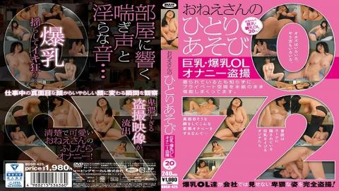 BDSR-425 A Girl's Single Play Big Tits/Colossal Tits, OL Masturbation Voyeur