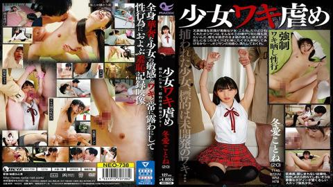 NEO-738 Barely Legal Armpit Play - Kotone Fuyuai