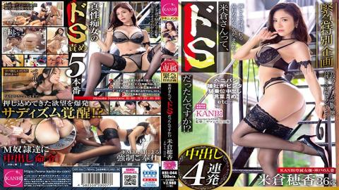 KBI-044 Urgent special project Was Mr. Yonekura a sadist? ?? Strap-on dildo, spitting, slap, cowgirl vaginal cum shot, word blame etc ... Intrinsic slut's de S blame 5 production Hoka Yonekura