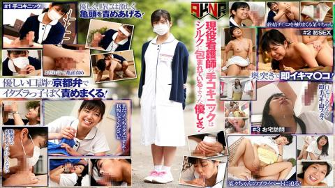 AKDL-050 Amateur Nana-san Is A Nurse Who Can't Get Rid Of Her Kyoto Dialect This Is Her First Penis Observation & Devoted Handjob Clinic Immediate Shooting, Nana Maeno