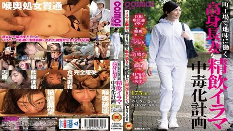HAWA-224 Tall, Slender Wife (175cm) Megumi (26 Years Old) Is Working Quietly At The Snack Manufacturing Factory In Town, And This Is Her Semen-Swallowing Irrumatio Addiction Plan!