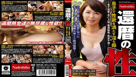 NASH-368 Sixthieth Birthday Sex Indecent Mother Satisfies Her Sexual Desire! Widowed, Plump, Mature Mother Is Horny