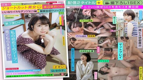 EMOIS-011 The No.3 DVD A Hot Real-Life Beautiful Girl With Short Hair Who Attends W University Mao Watanabe 19 Years Old The Orgasmic Dungeon Of Obedience + She's Lifting Her Ban Let's Celebrate!? Soapland Sex, Etc.