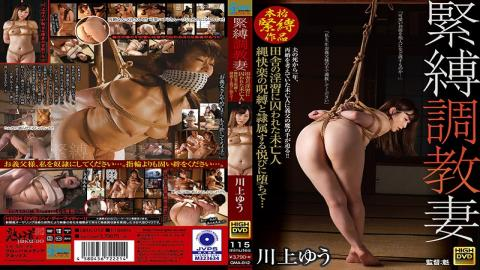 GMA-012 S&M Breaking In Wives A Widow Ensnared By Rural Fornication Sinks Into Bliss As She's Bound And Lets Someone Else Take The Lead... Yuu Kawakami