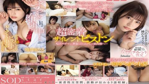 STARS-292 In Bed All Day For Relentless, Sticky Piston Creampie Sex Mahiro Tadai