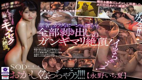 STARS-287 Aphrodisiac, Delicate Body, Hard Piston: Squirting And Pissing As She Cums So Hard She Loses Her Mind! Magic Potion Super Orgasm!! Ichika Nagano
