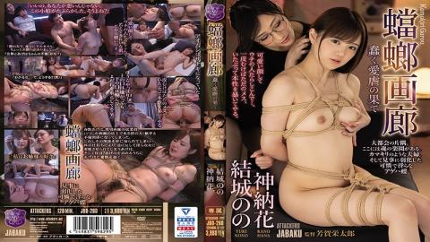 JBD-260 Mantis Gallery: The Result Of Wriggling Love! Nono Yuki & Hana Kano