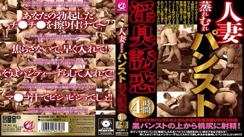 MMMB-035 Married Woman's Steamy Pantyhose Fragrance Temptation 4 Hours
