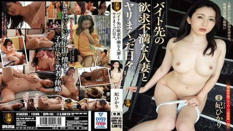 SSPD-165 Those Were The Days When I Fucked This Married Woman Co-Worker At My Part-Time Job. Hikari Kisaki