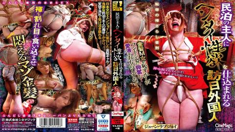 CMV-149 Studio Cinemagic  The Cute Foreign Traveler Visiting Japan Who Got Schooled In Pervert Pleasures By A Dirty Inn Keeper June Lovejoy