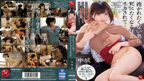 JUL-449 Studio MADONNA  Guy She Doesn't Like Makes Her Cum So Hard She Could Die... Aoi Nakajo