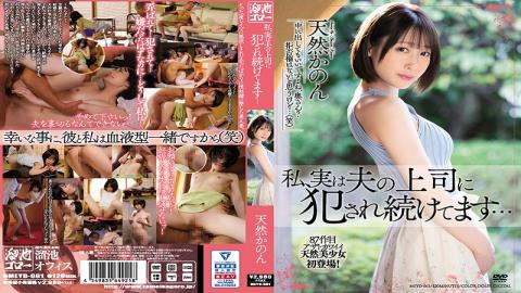 MEYD-661 Studio Tameike Goro  The Truth Is, I've Been Continuously Fucked By My Husband's Boss ... Kanon Amane